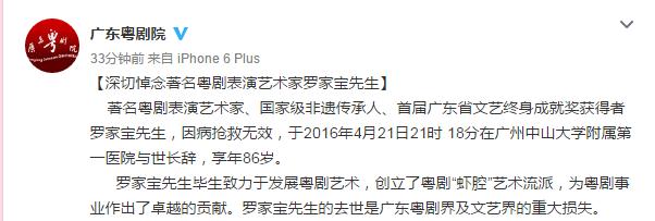 著名粤剧表演艺术家罗家宝去世 享年86岁