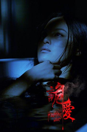 """《诡爱》试片获好评 女主辛芷蕾被誉""""新花旦"""""""