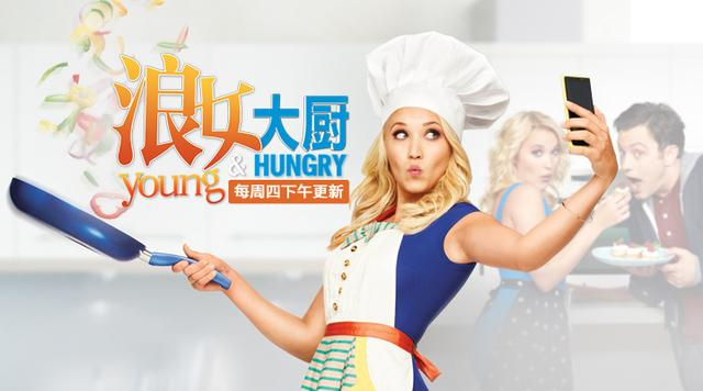 Young and Hungry  season 3 complete