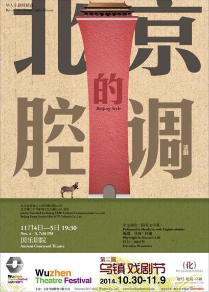 《北京的腔调》今日乌镇戏剧节献演 向木心致敬