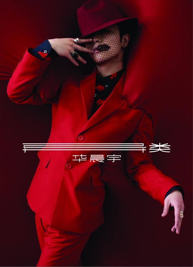 华晨宇新专《异类》全面出击 海外版12月15日发行