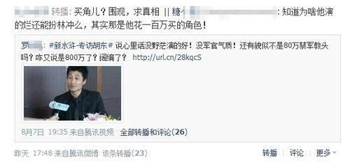 胡东被指砸百万饰演新版林冲 片方卫视齐齐喊冤