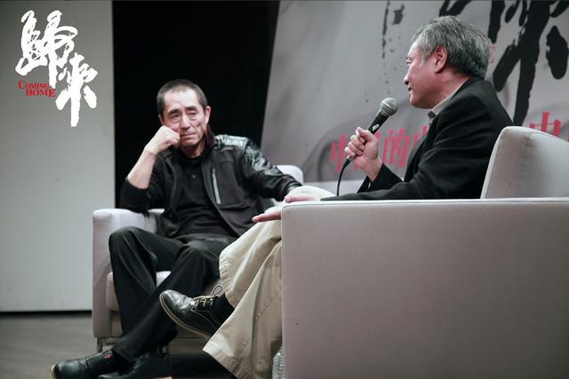 张艺谋李安纽约对谈 李安评《归来》:回归平实