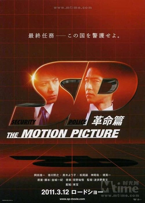 日本票房:电影《要人警护官(下)》二连冠