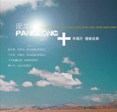 """《十年唱片 慢板经典》:庞龙""""老了"""""""