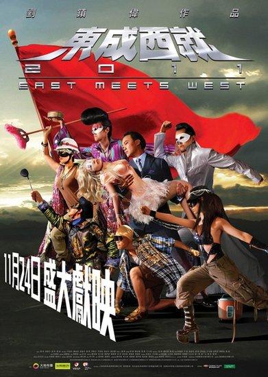 《东成西就2011》赶考贺岁档 刘镇伟答错加分题