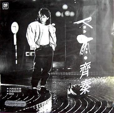 腾讯音乐大耳机:随机抽取陈志远的十首经典
