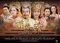 《薛平贵与王宝钏》贵州将播 古装裸婚再度来袭