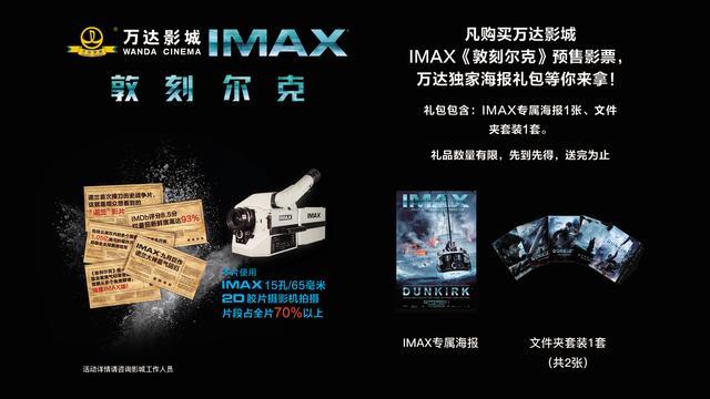 《敦刻尔克》开画在即 万达IMAX呈现诺兰力作
