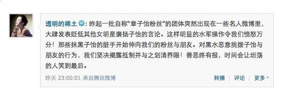 章子怡再遇网络黑手 大批水军骚扰众名人