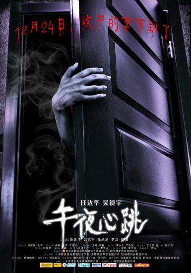 《午夜心跳》12月公映 杨渝渝不敢看女鬼造型
