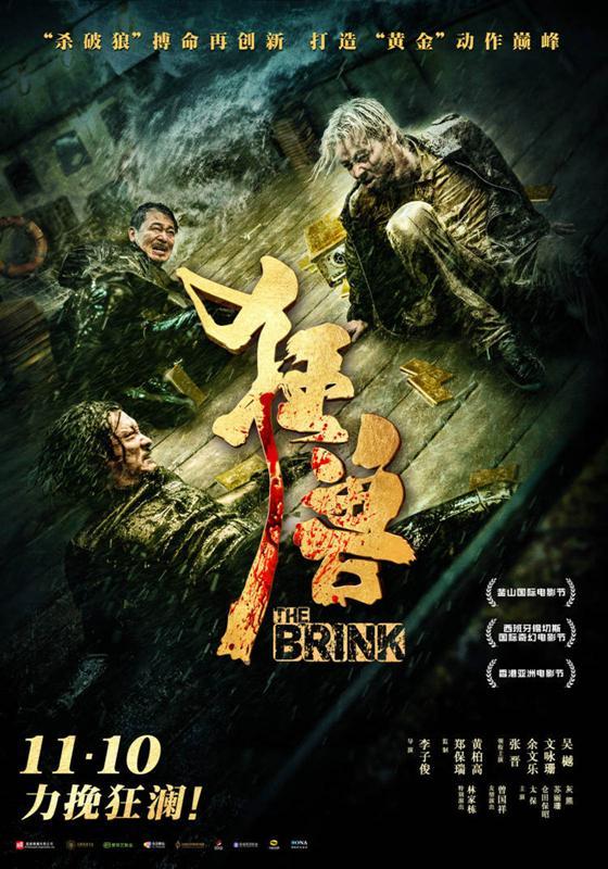 《狂兽》公映首日 勇夺华语片票房冠军