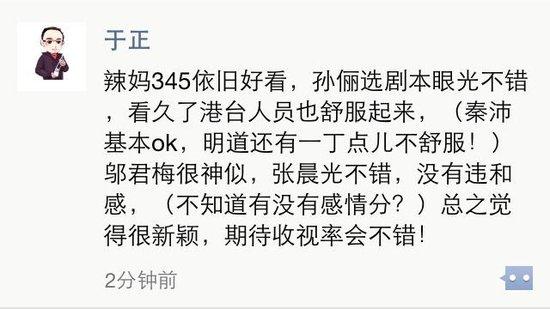 《辣妈》首播点击破3千万 于正赞:孙俪会挑剧