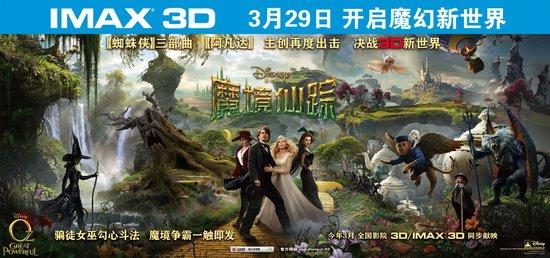 IMAX3D《魔境仙踪》登陆全国IMAX影院 一票难求
