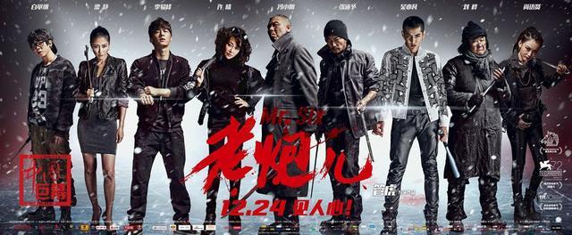 《老炮儿》票房逆袭 中国巨幕助力国产精品电影