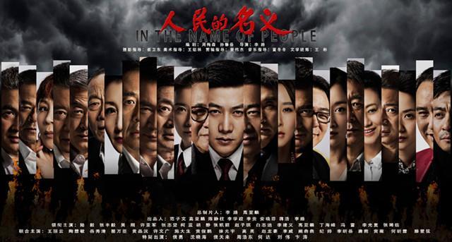 《人民的名义》收视破5 将破《武媚娘》剧王纪录