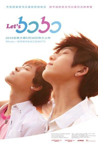 BOBO新歌抢先播 曲风欢快号召歌迷Let's BoBo