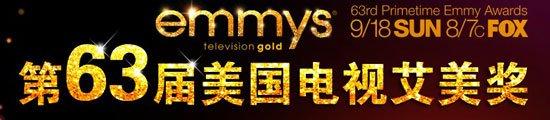 第63届美国电视艾美奖完全获奖名单