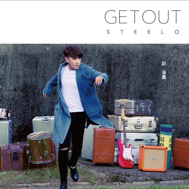 赵泳鑫《Get Out》:宝剑出鞘 - 小樱 - 晴耕|雨读