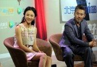 《北京遇上西雅图》腾讯首映礼