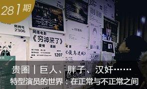 """贵圈:巨人、胖子、汉奸……特型演员的""""不正常""""世界"""