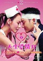 《天生爱情狂》海报