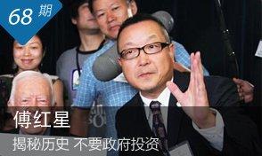 《旋风九日》导演:要揭秘历史 不要政府投资