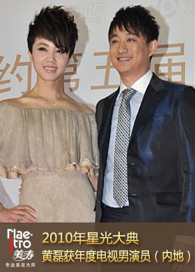 黄磊获年度电视男演员(内地)