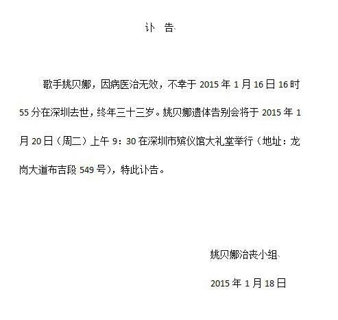 姚贝娜追悼会将于20日上午在深圳殡仪馆举行