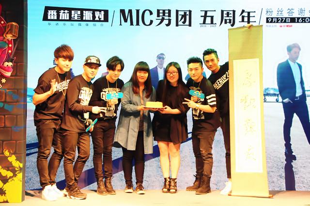 MIC男团五周年粉丝答谢会 粉丝告白感动全场
