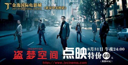 北京金逸8月31日晚24点《盗梦空间》震撼点映