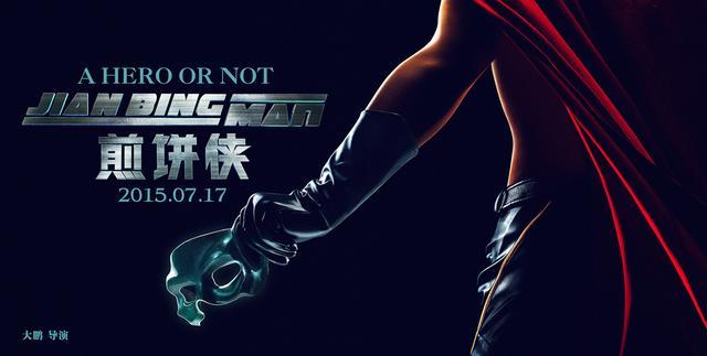 《煎饼侠》北美上映调查:华人区小范围上映