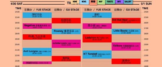 乐谷音乐季演出时间表公布 艾薇儿4月30日登台