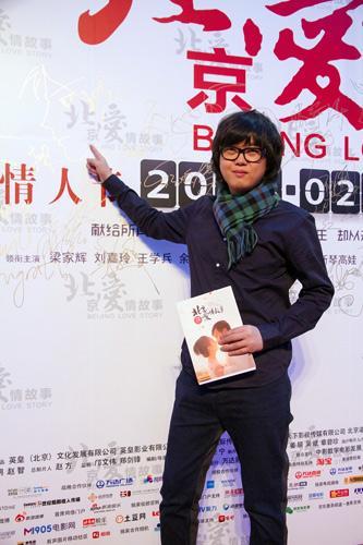 电影《北京爱情故事》首映 同名绘本浓情献礼