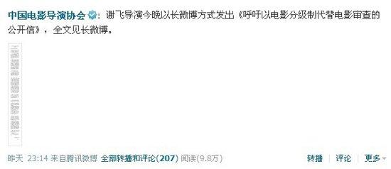 谢飞公开信炮轰电影审查制 中国导演协会似支持