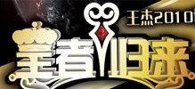 王杰2010天津演唱会