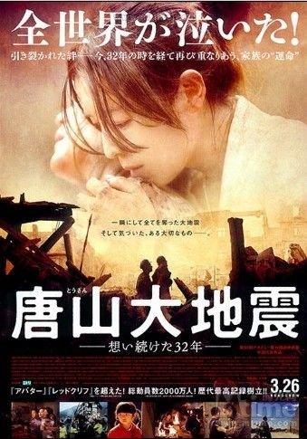 《唐山大地震》日本延期上映 试映影院1人身亡