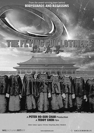 《血滴子》登上柏林电影节官方场刊 4月将开机