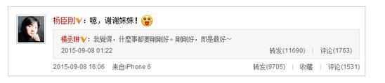 """杨臣刚称杨丞琳""""妹妹"""" 网友:这脸能防弹"""
