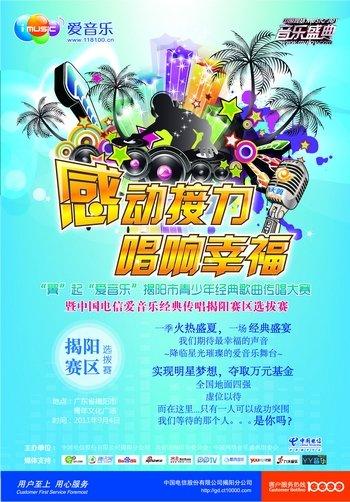 """""""感动接力 唱响幸福""""揭阳赛区选拔赛正式开赛"""