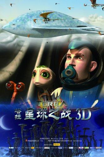 美国3D科幻片《塔拉星球之战》简介