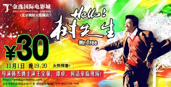 《树先生》金逸首映礼 王宝强影帝范儿备受期待