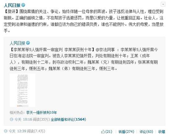 人民日报评李某某案:伟大的母爱 当是放手