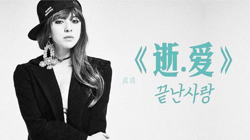 贝贝完美演绎韩文情歌