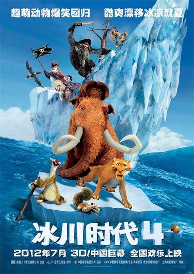 """《冰川时代4》上映在即 中国掀起""""等冰川""""风"""