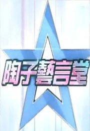 第46届金钟奖综艺节目奖提名——陶子艺言堂