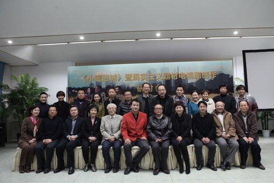 《小麦进城》研讨会举行 现实主义题材引热议