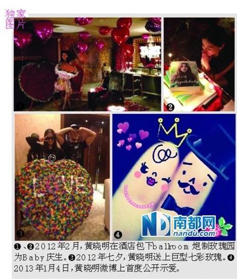 黄晓明Baby:K歌相识迪士尼定情 宠女友似公主