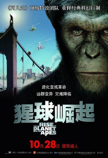 日本:《猩球崛起》夺冠 《拂晓之街》黯淡开局