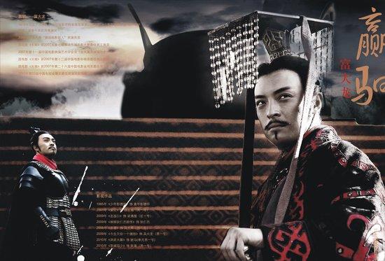 资料:《大秦2》人物小传之赢驷——秦惠文王